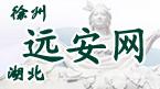 徐州远安网